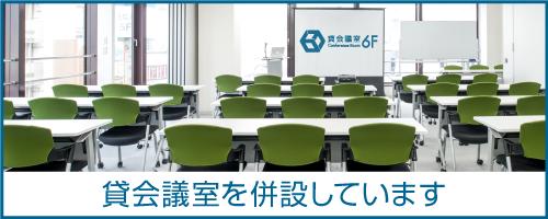貸会議室6Fを併設しています