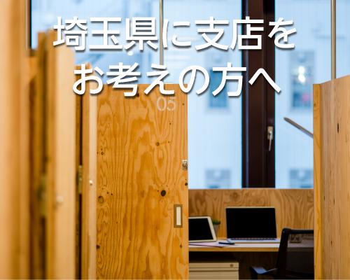 埼玉県に支店をお考えの方へ