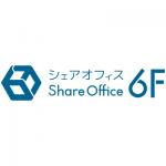 シェアオフィス6F スタッフ編集部