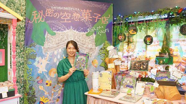 おかしさん 主宰 Saoriさんの絵本「秘密の空想菓子店」