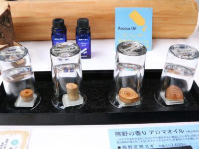 熊野のヒノキなどから抽出したエッセンシャルオイル