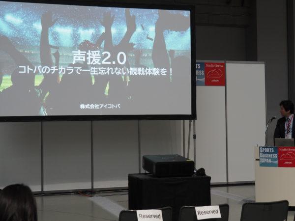 埼玉 Sports Start-upのピッチイベントの様子